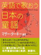 英語で歌おう日本の童謡 Mother Turkey's Book of Japanese Children's Songs