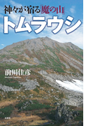 神々が宿る「魔の山」トムラウシ
