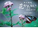 高山植物 花かたらい from 震災地