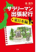 サラリーマン出張紀行<東日本編>