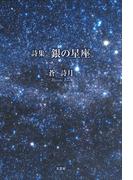 詩集 銀の星座