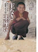 主なき玉座に チベットで出会った人は