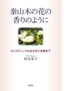 泰山木の花の香りのように ホリスティックな生き方に目覚めて