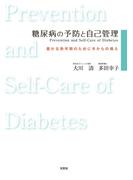 糖尿病の予防と自己管理 Prevention and Self‐Care of Diabetes 豊かな熟年期のために今からの備え