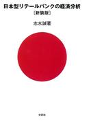 日本型リテールバンクの経済分析 新装版