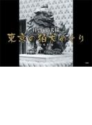 拝啓、狛犬様 ─東京の狛犬めぐり
