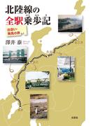 北陸線の全駅乗歩記 出会い・発見の旅