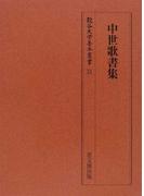 中世歌書集 影印 (龍谷大学善本叢書)