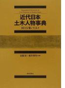 近代日本土木人物事典 国土を築いた人々
