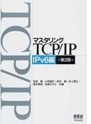 マスタリングTCP/IP 第2版 IPv6編