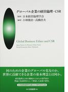 グローバル企業の経営倫理・CSR