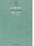 乙女座の君へ You can ask perfection (STARMAP)