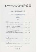 イノベーションと特許政策 (日本工業所有権法学会年報)