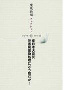 東日本大震災災害廃棄物処理にどう臨むか 2 (環境新聞ブックレット)
