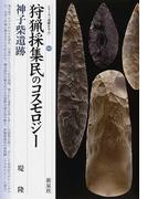 狩猟採集民のコスモロジー・神子柴遺跡 (シリーズ「遺跡を学ぶ」)