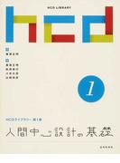 人間中心設計の基礎 (HCDライブラリー)