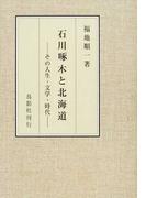 石川啄木と北海道 その人生・文学・時代