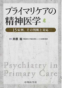 プライマリケアの精神医学 15症例,その判断と対応