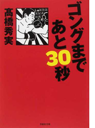 ゴングまであと30秒 (草思社文庫)(草思社文庫)