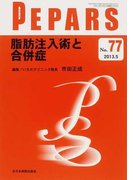 PEPARS No.77(2013.5) 脂肪注入術と合併症