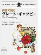 英語で読むグレート・ギャツビー