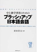中上級学習者のためのブラッシュアップ日本語会話 みがけ!コミュニケーションスキル 許可を求める/依頼する/謝罪する/誘う/申し出をする/助言する/不満を伝える/ほめる