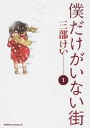 僕だけがいない街(角川コミックス・エース) 9巻セット