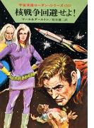 宇宙英雄ローダン・シリーズ 電子書籍版21 核戦争回避せよ!(ハヤカワSF・ミステリebookセレクション)
