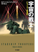 宇宙の戦士(ハヤカワSF・ミステリebookセレクション)