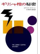 ギリシャ棺の秘密(ハヤカワSF・ミステリebookセレクション)