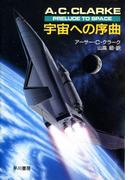 宇宙への序曲(ハヤカワSF・ミステリebookセレクション)