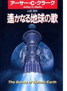遙かなる地球の歌(ハヤカワSF・ミステリebookセレクション)