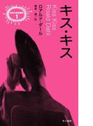 キス・キス(ハヤカワSF・ミステリebookセレクション)