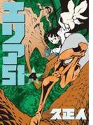 エリア51 4巻(バンチコミックス)