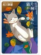 片桐くん家に猫がいる 6巻(バンチコミックス)