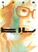ヒル 3巻(バンチコミックス)