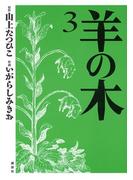 羊の木(3)