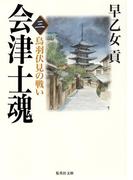 会津士魂 三 鳥羽伏見の戦い(集英社文庫)