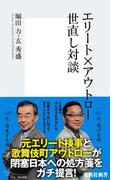 エリート×アウトロー 世直し対談(集英社新書)