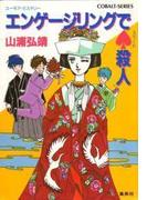 【シリーズ】エンゲージリングでスペード殺人(コバルト文庫)