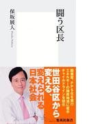 闘う区長(集英社新書)