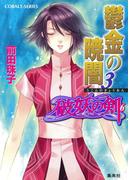 破妖の剣6 鬱金の暁闇3(コバルト文庫)