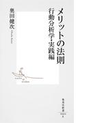 メリットの法則 行動分析学・実践編(集英社新書)