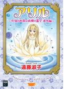 アリル ~午後のお茶は妖精の国で 番外編~(幻想コレクション)