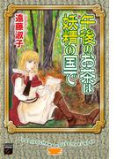 午後のお茶は妖精の国で(1)(幻想コレクション)