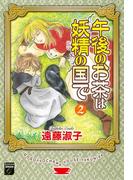 午後のお茶は妖精の国で(2)(幻想コレクション)