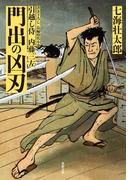 引越し侍 内藤三左 1 門出の凶刃(双葉文庫)