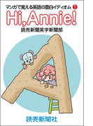 Hi Annie! マンガで覚える英語の面白イディオム1(読売ebooks)