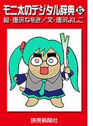 モニ太のデジタル辞典6(読売ebooks)