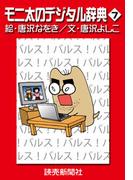 モニ太のデジタル辞典7(読売ebooks)